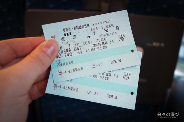 Deux billets de shinkansen