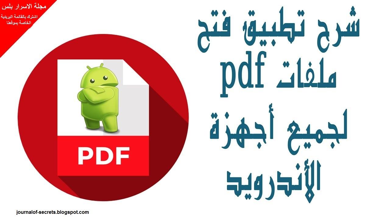 تحميل تطبيق فتح ملفات PDF & WORD للاندرويد APK مجانا