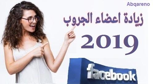 طريقة زيادة اعضاء جروبات الفيس بوك بطريقة سريعة ومضمونة 100% - 53