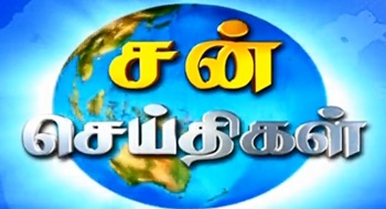 Sun Tv Evening News 25-04-2017 | Sun Tv 7:00 PM News