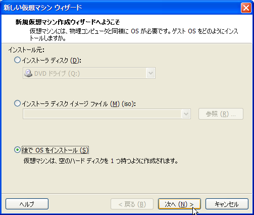 Windows 8 Consumer PreviewをVMware Playerで試す 1 -2