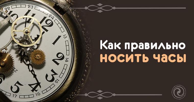 Психология мужских наручных часов