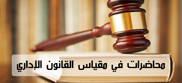 محاضرات ، في ، مقياس ، القانون ، الإداري  PDF