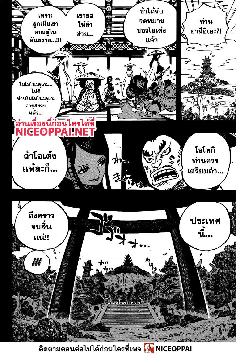 อ่านการ์ตูน One Piece ตอนที่ 970 หน้าที่ 8