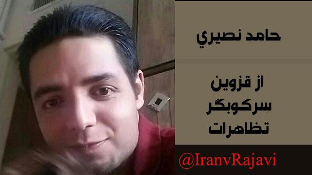 حامد نصیری از قزوین سرکوبگر تظاهرات