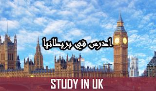 الدراسة في بريطانيا لتعلم اللغات
