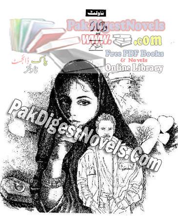 Dar E Yaar By Bint E Sehar Pdf Download