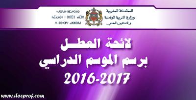لائحة العطل  برسم الموسم الدراسي 2016-2017