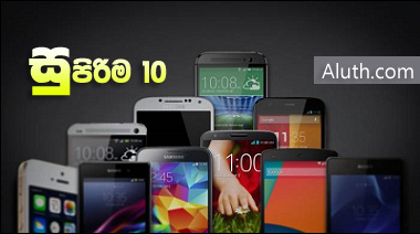 http://www.aluth.com/2015/12/the-top-10-best-smartphones.html