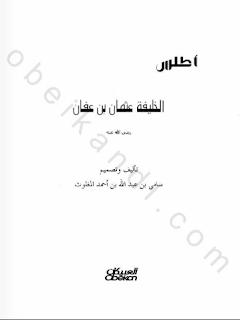 تحميل كتاب أطلس الخليفة عثمان بن عفان رضي الله عنه PDF