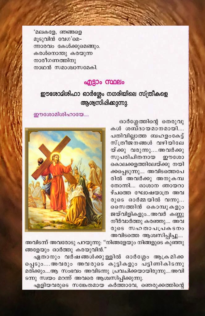 Syro Malabar Church Way Of Cross Malayalam With Audio and Text