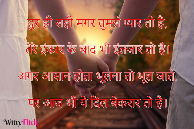 Hindi Love Shayari Download Free In Hindi