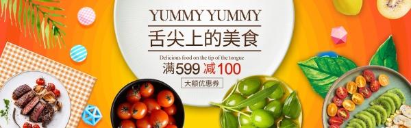 Tongue Food PSD Taobao Poster