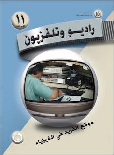 تحميل كتاب الراديو والتلفزيون ـ االجزء الثاني ـ فلسطين pdf