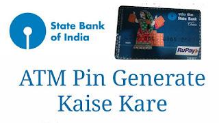 SBI Ka ATM Pin Kaise Generate Kare