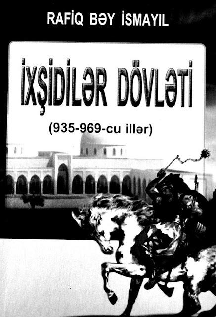 İsmayılov R. İ. İxşidlər dövləti, 935–969–cu illər (2007)