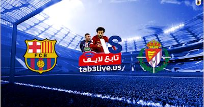 مشاهدة مباراة برشلونة وبلد الوليد بث مباشر بتاريخ 11-07-2020 الدوري الاسباني