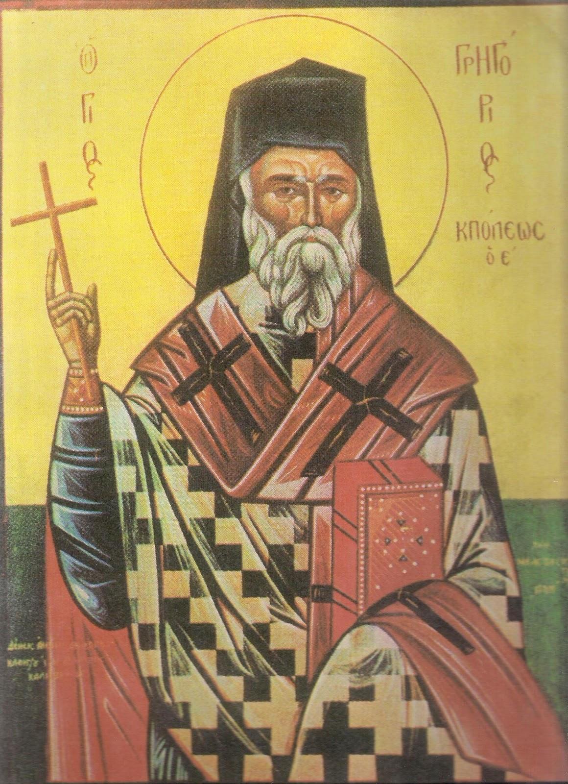 Ορθόδοξος Συναξαριστής :: Άγιος Γρηγόριος Ε' Πατριάρχης Κωνσταντινουπόλεως