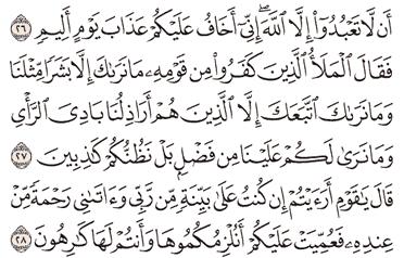 Tafsir Surat Hud Ayat 26, 27, 28, 29, 30