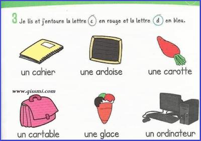تمارين الدعم فرنسية للمستوى الثاني ابتدائي