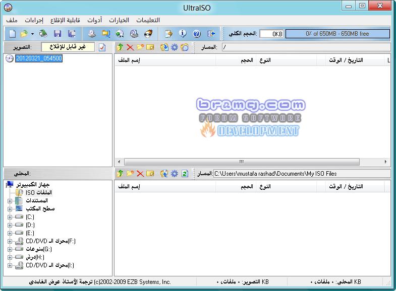 برنامج رائع لحرق ملفات الايزو , ISO, BIN, IMG, .CIF, NRG, MDS, CCD, BWI, ISZ, DMG, DAA, UIF, HFS, علي CD او DVD