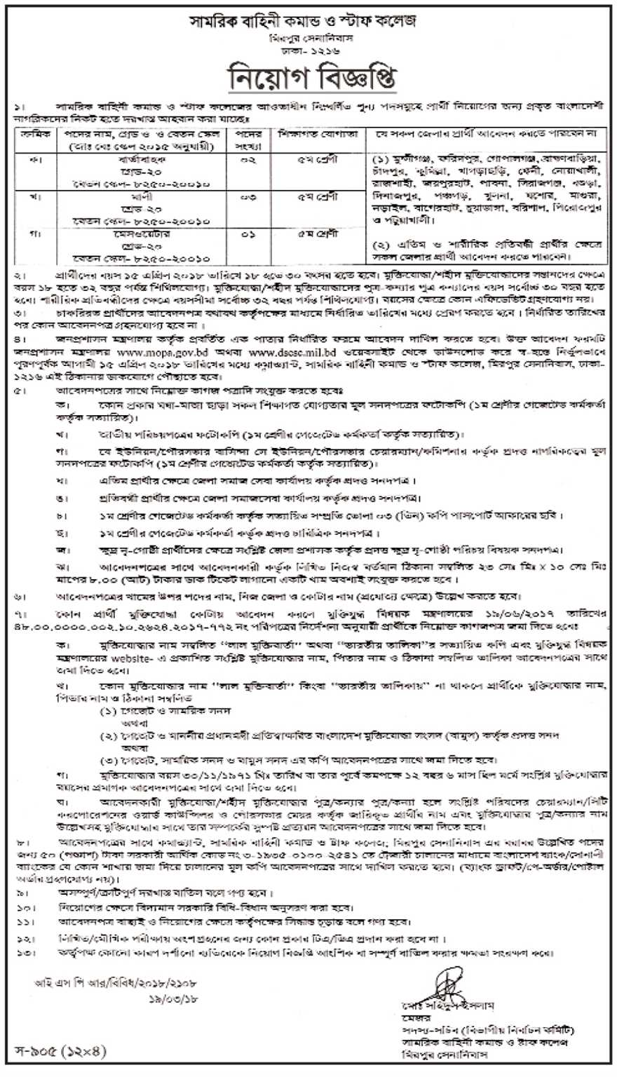 Defence Services Command and Staff College (DSCS) Job Circular 2018