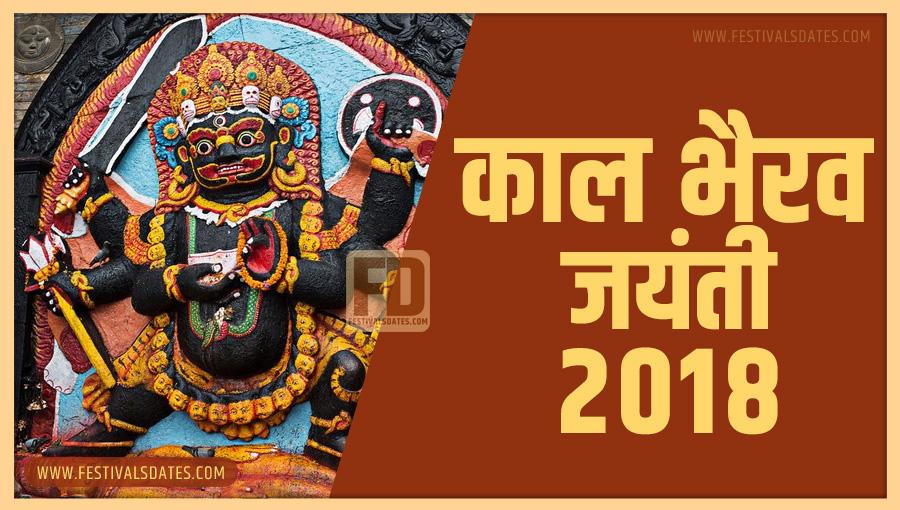 2018 काल भैरव जयंती तारीख व समय भारतीय समय अनुसार
