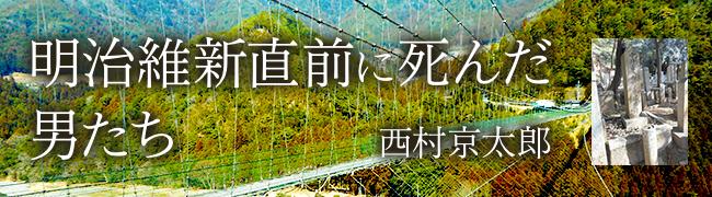 西村京太郎 明治維新直前に死んだ男たち web集英社文庫