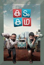 kadam kadha malayalam full movie download 2017