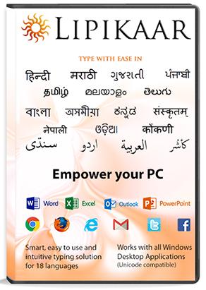 Lipikaar Hindi Typing Keyboard Free Download for Windows | Pcsoftjar com
