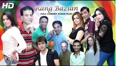 Rang Bazian Full Stage Drama and Cast Name