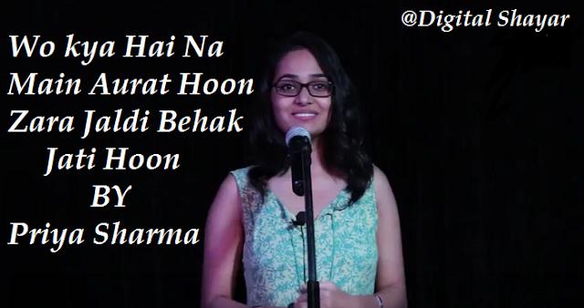 Woh Kya Hai Na Main Aurat Hoon by Priya Sharma