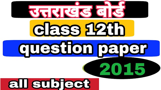 uttrakhand board class 12 all subject question paper 2015 || previous question