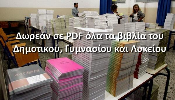 Δωρεάν όλα τα βιβλία του Δημοτικού, Γυμνασίου, Λυκείου σε PDF