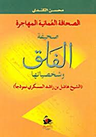 شرح درس الصحافة العمانية المهاجرة لغة عربية للصف العاشر الفصل الثاني