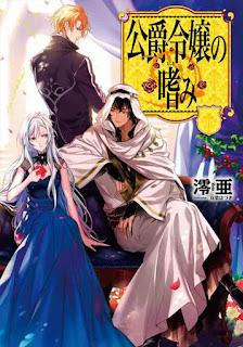 อ่านการ์ตูน Koushaku-Reijou-no-Tashinami