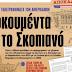 Ντοκουμέντα για το Σκοπιανό - Τα απόρρητα τηλεγραφήματα των Αμερικάνων
