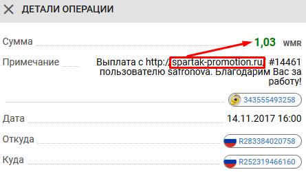 Выплата spartak-promotion - русские буксы