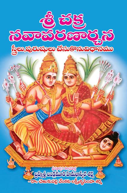 శ్రీ చక్ర నవావరణార్చన |  sri chakra Navavaranarchana | GRANTHANIDHI | MOHANPUBLICATIONS | bhaktipustakalu