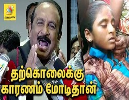 Vaiko Angry Speech For Anitha Suicide