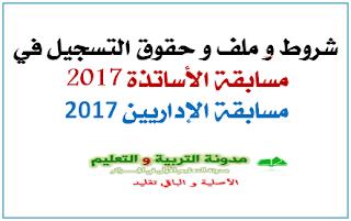 شروط و ملف و حقوق التسجيل في مسابقة الاساتذة والاداريين 2017