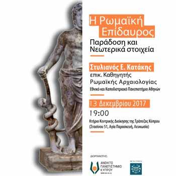 Νεότερα στοιχεία για την Ρωμαϊκή Επίδαυρο σε διάλεξη στην Κύπρο