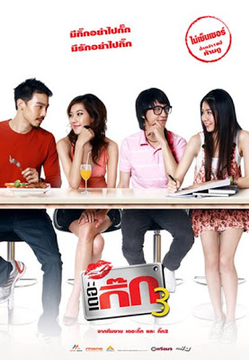 The Gig 3 (2009) DVDRip Subtitle Indonesia