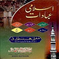 Islami Ibadaat (Quran wa Sunnat Ki Roshni Main)