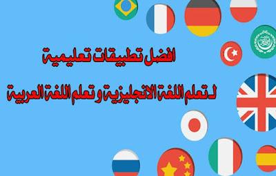 افضل-تطبيقات-تعليمية-لـ-تعلم-اللغة-الانجليزية-و-تعلم-اللغة-العربية