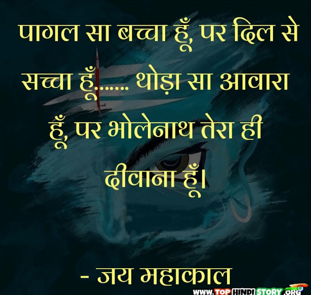 Shiv Status Shayari