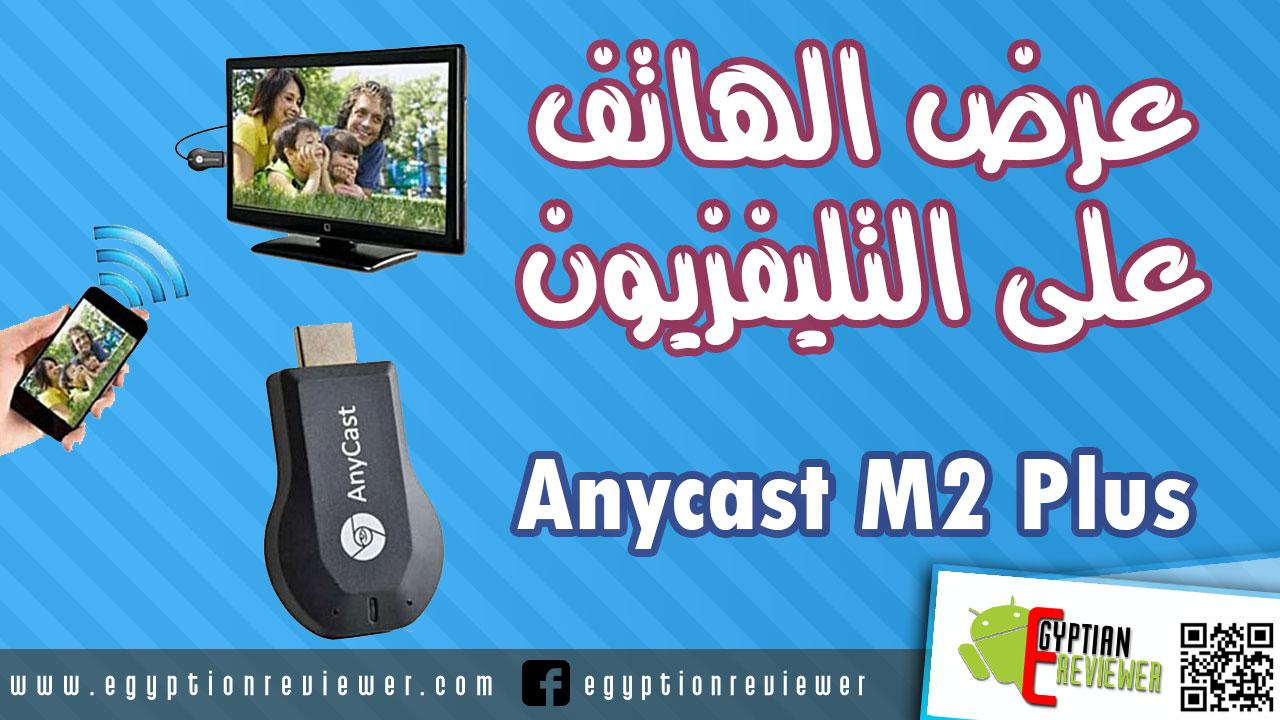كيفية تشغيل الهاتف على التلفاز ومراجعة Anycast M2 Plus Egyptian Reviewer
