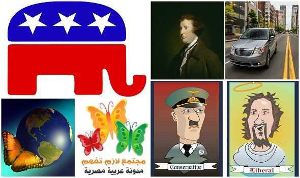 what-is-Conservatism-definition-ما-هو-تعريف-السياسة-المحافظة-و-المحافظين