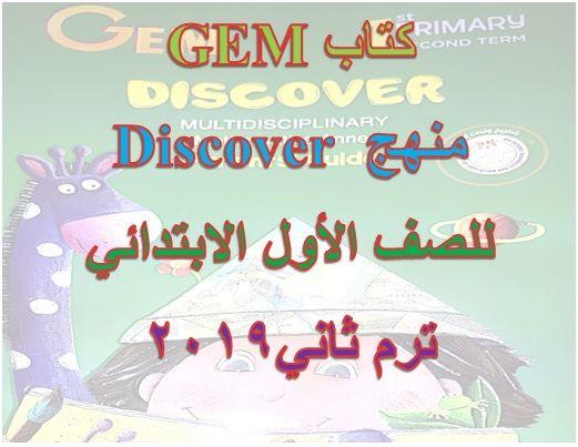 كتاب الأضواء GEM منهج  Discover للصف الأول الابتدائي ترم ثاني2019