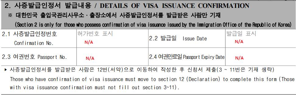 3 Visa Application Form To Korea Republic on kuwait visa application form, laos visa application form, malaysia visa application form, russian visa application form, jordan visa application form,